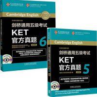 剑桥通用五级考试KET官方真题 5-6 套装2本 附答案及光盘 外语教学与研究出版社