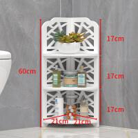 【新品特惠】浴室三角置物架卫生间三角架落地收纳架厕所角架洗手间用品整理架