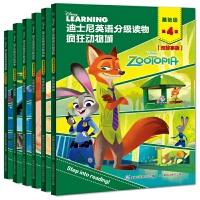 迪士尼英语分级读物 基础级 第4级(6册)