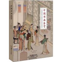 中国书画鉴赏 以卷轴装裱为基础的传统绘画研究 湖南美术出版社