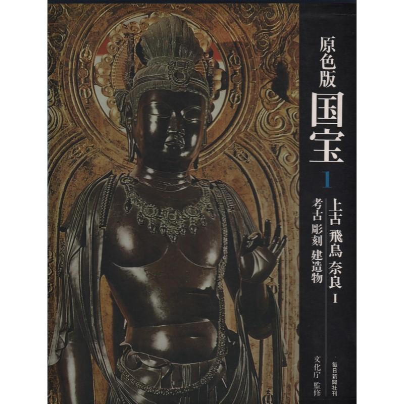 原色版国宝1 上古 飛鳥 奈良Ⅰ   考古 彫刻 建造物
