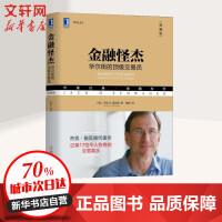 金融怪杰(典藏版) 机械工业出版社