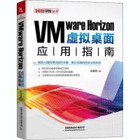 VMware Horizon虚拟桌面应用指南 中国铁道出版社有限公司