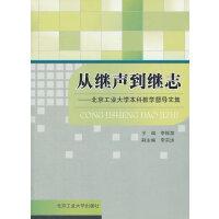 从继声到继志――北京工业大学本科教学督导文集