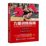 力量训练指南 基于举重与力量举训练经验的体能训练体系(第3版)