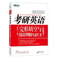 新东方 (2019)考研英语完形填空与阅读理解PART B(新题型)