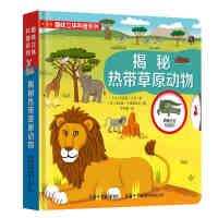 趣味立体科普系列--揭秘热带草原动物