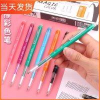 晨光彩色按动可擦中性笔笔H9501按动热可擦摩易可擦多色擦笔0.38mm子弹头小学生热可擦笔芯3-5年级少女手账