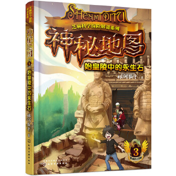 神秘地图:始皇陵中的永生石(赠解谜卡) 国内科学元素更丰富、情节更惊险刺激的儿童科学探险小说!