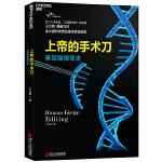 上帝的手术刀:基因编辑简史(Human Gene Editing)