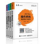 2019年王道计算机专业考研:数据结构+操作系统+组成原理+计算机网络(套装全4册)