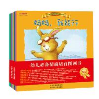 小兔杰瑞儿童情绪管理与性格培养绘本8册 3-4-5-6岁儿童经典童话故事书 妈妈我能行 儿童情商培育故事 幼儿睡前亲子