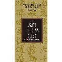 中国历代法书名碑原版放大折页系列:龙门二十品(上)