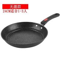 麦饭石平底锅不粘锅牛排煎锅电磁炉家用煎饼锅炸锅煎蛋炒锅
