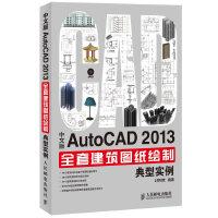 中文版AutoCAD 2013全套建筑图纸绘制典型实例