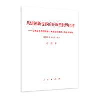共建创新包容的开放型世界经济――在首届中国国际进口博览会开幕式上的主旨演讲