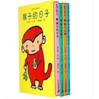 正版蒲蒲兰童书馆系列 猴子的日子/小猴子的故事1-4套装全4册 儿童故事书3-6-8-9-10岁童话图画书少儿读物 蒲