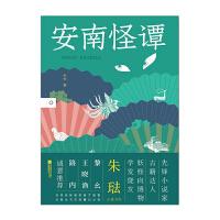 安南怪谭  江苏凤凰文艺出版社  朱�m  新华书店正版图书