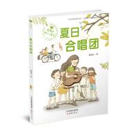 """""""殷健灵暖心小童书""""系列――夏日合唱团"""