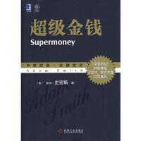 【二手书旧书95成新】超级金钱,(美)史密斯(Smith,A.),李月平,机械工业出版社
