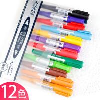 包邮宝克文具MP210大双头POP彩色油性记号笔 广告涂鸦笔 8色/12色套装