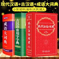 现代汉语词典 第七版+古汉语常用字字典第6版第六版 商务印书馆 精装全2本字典词典工具书 现汉第七版古汉字典