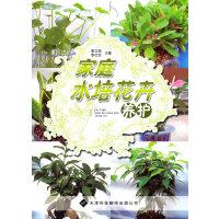 家庭水培花卉养护