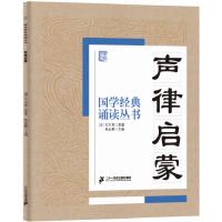 国学经典诵读丛书:声律启蒙