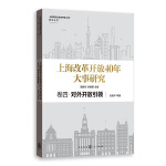 上海改革开放40年大事研究・卷四・对外开放引领