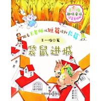 袋鼠进城(注音美绘版)/王一梅趣味童话