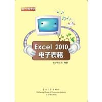 Excel 2010电子表格(含DVD光盘1张)(全彩)
