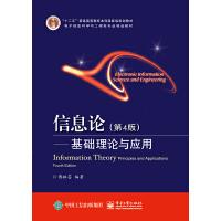 信息论――基础理论与应用(第4版)
