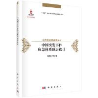 中国突发事件应急体系顶层设计