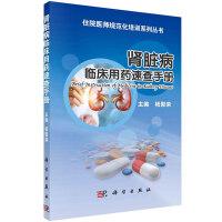肾脏病临床用药速查手册