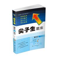2020春尖子生题库系列--数学四年级下册(北师版)(BS版)