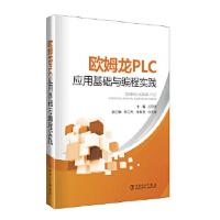 欧姆龙PLC应用基础与编程实践(货号:A4) 公利滨 邓立为 张智贤 杜洪越 9787519825041 中国电力出版