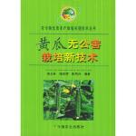 黄瓜无公害栽培新技术――农作物优质丰产栽培关键技术丛书