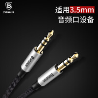 3.5mm耳机AUX音频线三星S8S9+Note9手机连接汽车音响音箱播放音乐