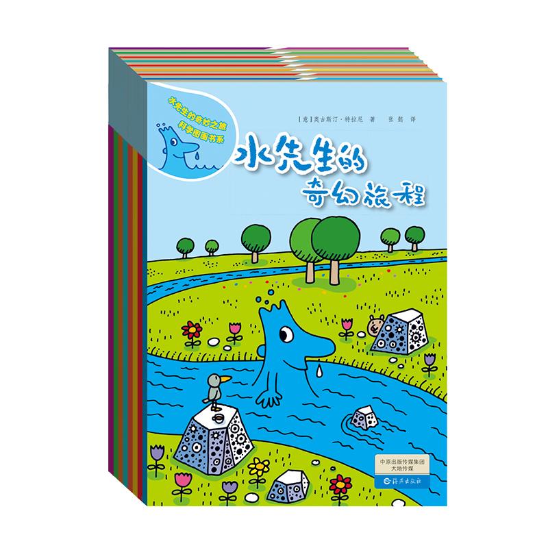 水先生的奇妙之旅科学图画书系(全8册) 来自艺术与科学巨匠达芬奇故乡的幽默、奇妙的科学启蒙图画书,和你一起畅游水世界、树之家,了解白天和夜晚的秘密,认识空气太太,感触火山、色彩、感觉的新奇。科学小故事+科学小实验(游戏)=好奇心。