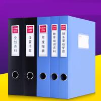 加厚档案盒A4文件盒塑料资料夹册会计凭证收纳盒办公用品批发定制