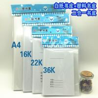 包邮加厚透明塑料小学生书套书皮36K22K16KA4全套2合1书皮本皮40张自带白纸