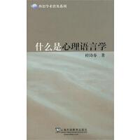 什么是心理语言学/外语学术普及系列 桂诗春
