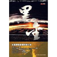 【旧书二手书8新正版】黑金 张源 9787811395075 中国人民公安大学出版社