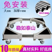 海尔三洋荣事达洗衣机底座通用万向滑轮托架不锈钢冰箱移动加高架