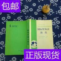 [二手旧书9成新]国际贸易法新论 /沈达明、冯大同 法律出版社