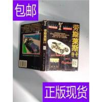[二手旧书9成新]劳斯莱斯传奇 /霍华德著 内蒙古人民出版社