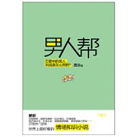 【二手旧书九成新】男人帮 唐浚 9787540451240 湖南文艺出版社