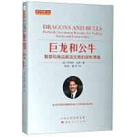 巨龙和公牛(股票和商品期货交易的获利策略)(精)/舵手经典