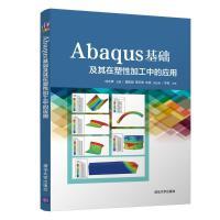 Abaqus基础及其在塑性加工中的应用 清华大学出版社