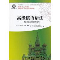 高级俄语语法--俄语动词体的规则与运用